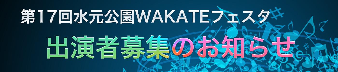 第17回水元公園wakateフェスタ出演者募集のお知らせ