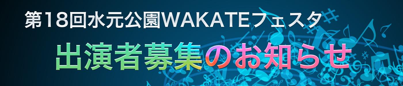 第18回水元公園wakateフェスタ出演者募集のお知らせ