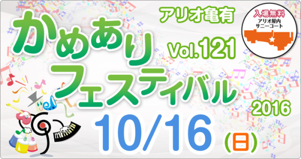 2016年10月16日(日) <br />かめありフェスティバル vol.121 開催!