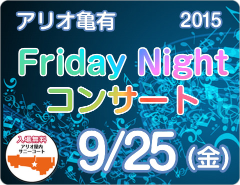 Friday Night Concert15-9_2