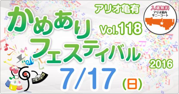 2016年7月17日(日) <br />かめありフェスティバル vol.118 開催!