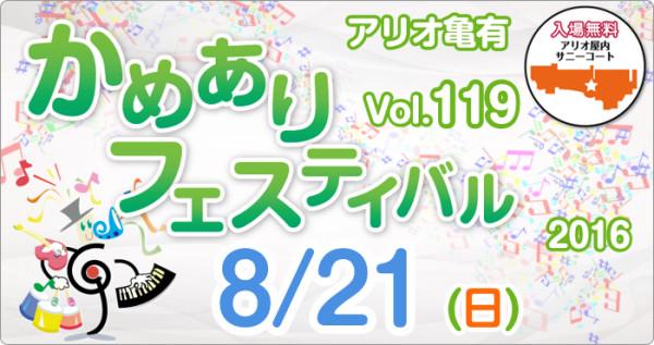 2016年8月21日(日) <br />かめありフェスティバル vol.119 開催!