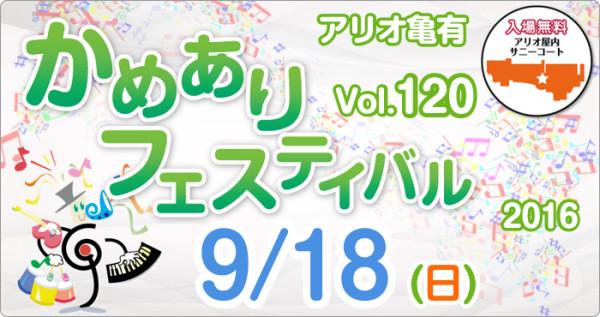 2016年9月18日(日) <br />かめありフェスティバル vol.120 開催!