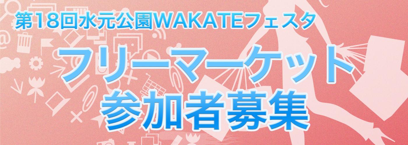 第18回水元公園WAKATEフェスタ フリーマーケット参加者募集