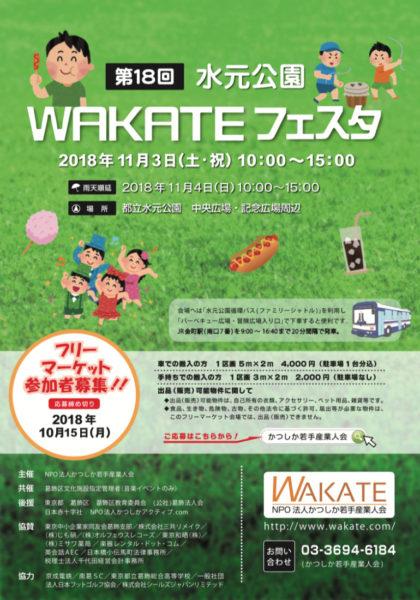 2018年度 第18回水元公園WAKATEフェスタ