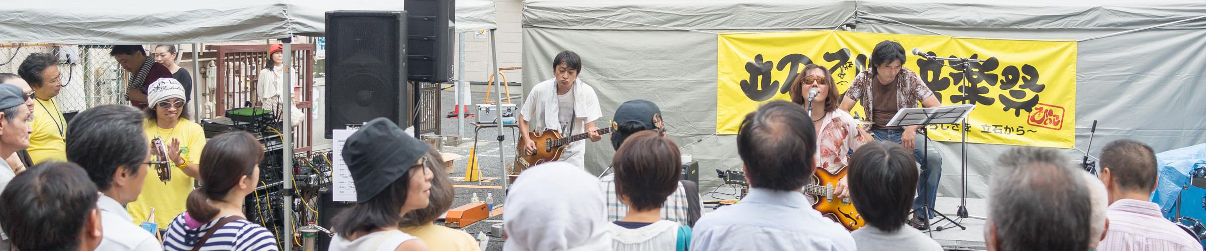 立石ぴいこ音楽祭