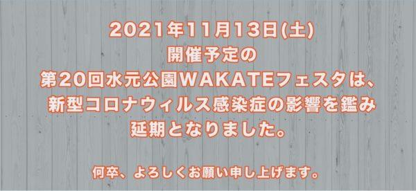 今年度の水元公園WAKATEフェスタは延期となりました。