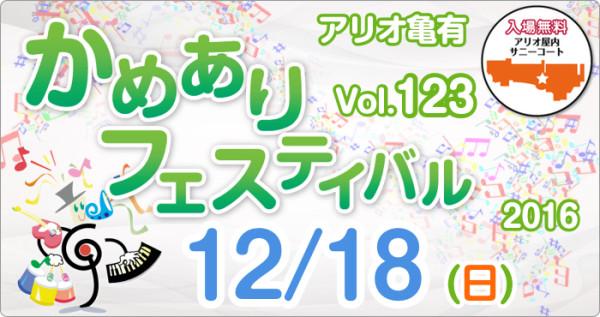 2016年12月18日(日) <br />かめありフェスティバル vol.123 開催!
