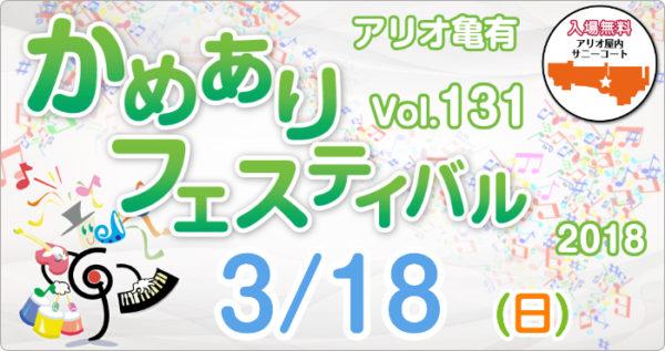 2018年3月18日(日) <br />かめありフェスティバル vol.131 開催!