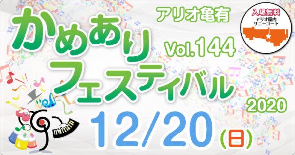 2020年12月20日(日) <br />かめありフェスティバル vol.144 開催!