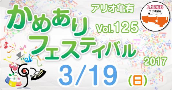 2017年3月19日(日) <br />かめありフェスティバル vol.125 開催!