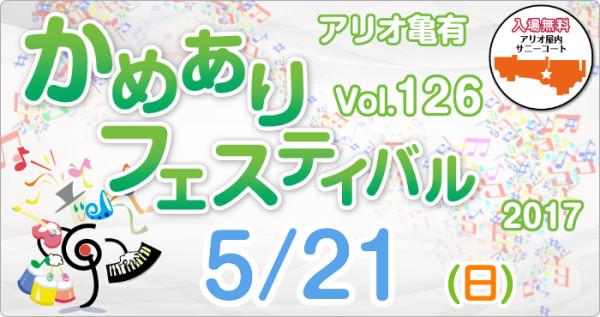 2017年5月21日(日) <br />かめありフェスティバル vol.126 開催!