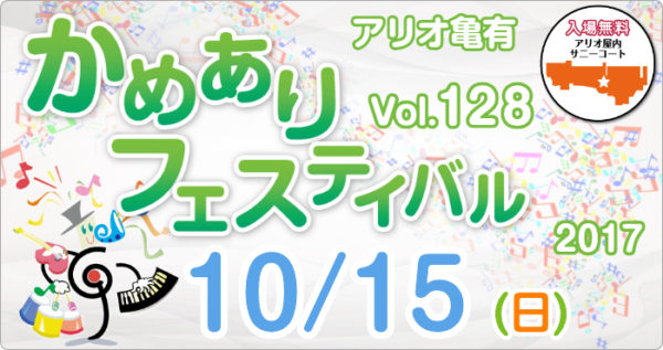2017年10月15日(日) <br />かめありフェスティバル vol.128 開催!