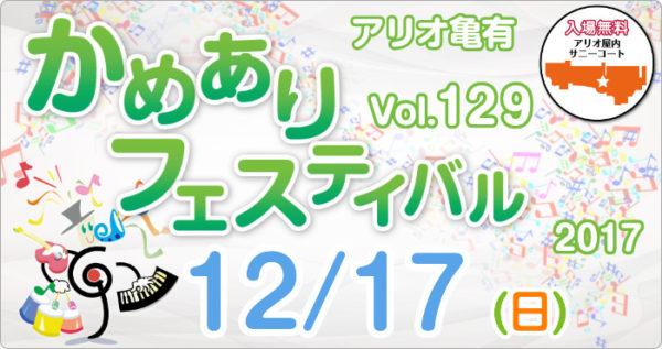 2017年12月17日(日) <br />かめありフェスティバル vol.129 開催!
