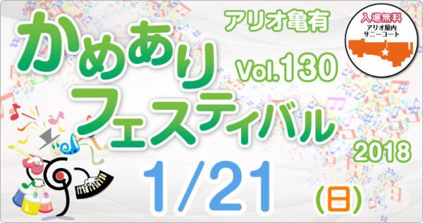 2018年1月21日(日) <br />かめありフェスティバル vol.130 開催!