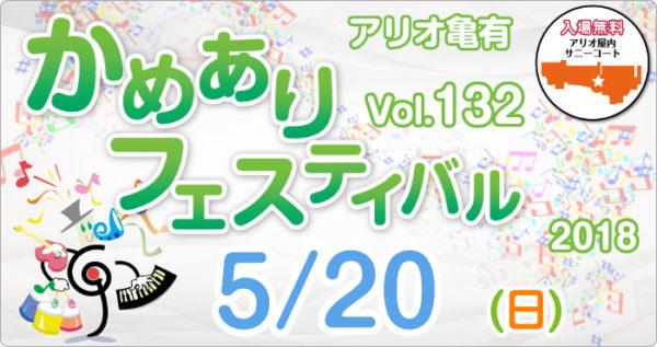 2018年5月20日(日) <br />かめありフェスティバル vol.132 開催!