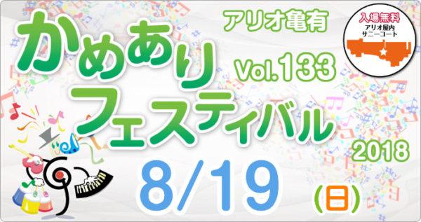 2018年8月19日(日) <br />かめありフェスティバル vol.133 開催!