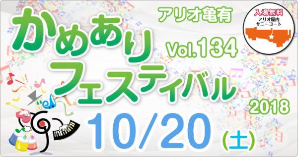 2018年10月20日(土) <br />かめありフェスティバル vol.134 開催!