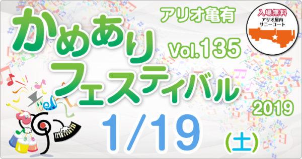 2019年1月19日(土) <br />かめありフェスティバル vol.135 開催!