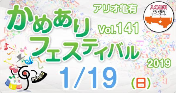 2020年1月19日(日) <br />かめありフェスティバル vol.142 開催!