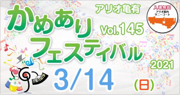 2021年3月14日(日) <br />かめありフェスティバル vol.145 開催!